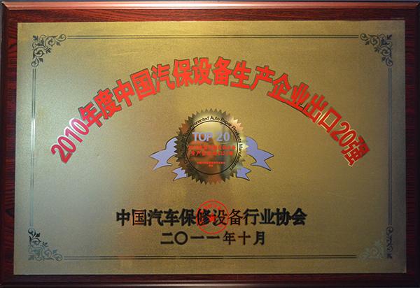 2010年度中国汽保设备生产企业出口20强