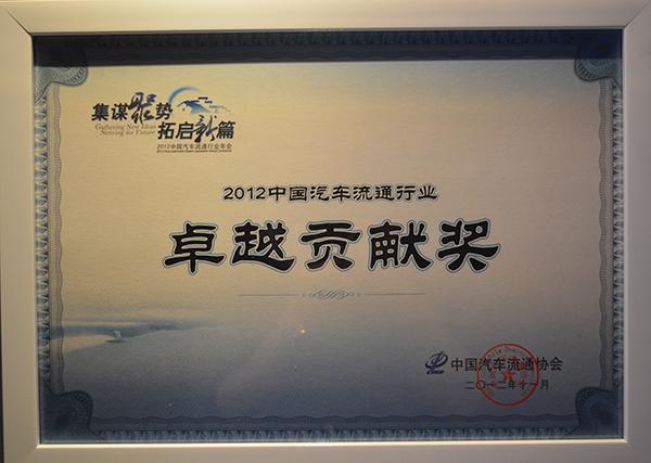 2012卓越贡献奖